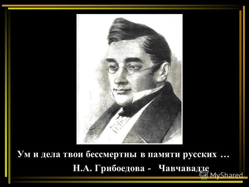 Ум и дела твои бессмертны в памяти русских … Н.А. Грибоедова - Чавчавадзе