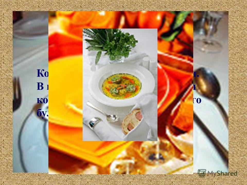 КОНСОМЕ Консоме осветленный бульон. В классической кухне известны консоме из куриного и говяжьего бульона.