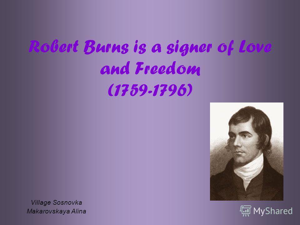 Robert Burns is a signer of Love and Freedom (1759-1796) Village Sosnovka Makarovskaya Alina