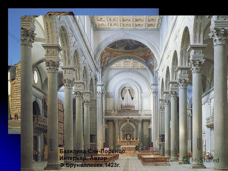 А еще через два года Брунеллески получит заказ на возведение церкви Сан-Лоренцо, которая станет еще одним его гениальным творением. Базилика Сан-Лоренцо. Интерьер. Автор Ф.Брунеллески.1423г.