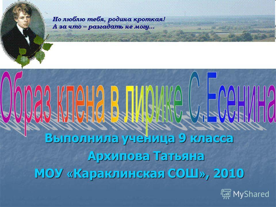 Выполнила ученица 9 класса Архипова Татьяна Архипова Татьяна МОУ « Караклинская СОШ », 2010