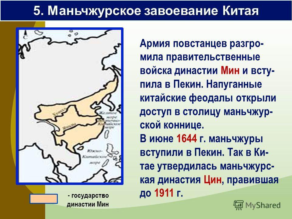Армия повстанцев разгро- мила правительственные войска династии Мин и всту- пила в Пекин. Напуганные китайские феодалы открыли доступ в столицу маньчжур- ской коннице. В июне 1644 г. маньчжуры вступили в Пекин. Так в Ки- тае утвердилась маньчжурс- ка