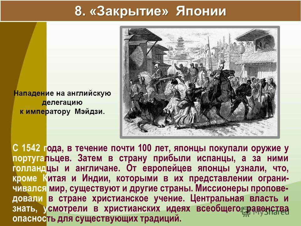 8. «Закрытие» Японии С 1542 года, в течение почти 100 лет, японцы покупали оружие у португальцев. Затем в страну прибыли испанцы, а за ними голландцы и англичане. От европейцев японцы узнали, что, кроме Китая и Индии, которыми в их представлении огра