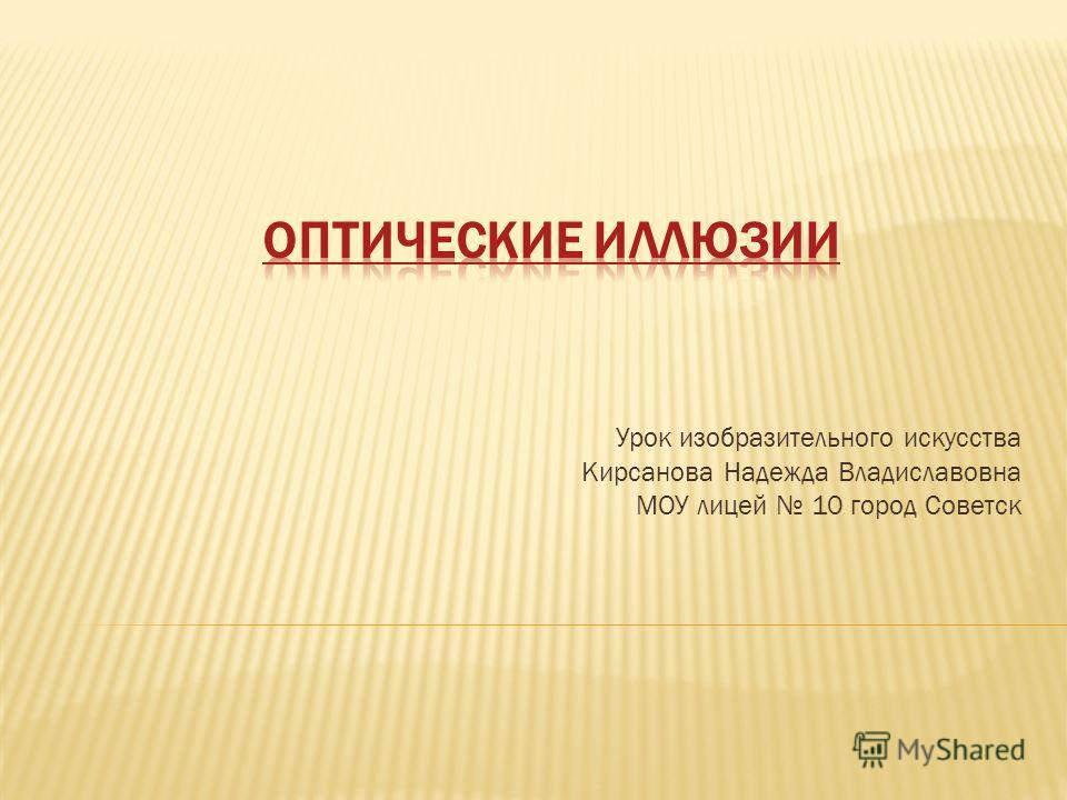 Урок изобразительного искусства Кирсанова Надежда Владиславовна МОУ лицей 10 город Советск
