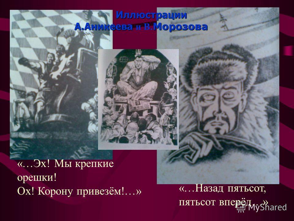 «…Эх! Мы крепкие орешки! Ох! Корону привезём!…» «…Назад пятьсот, пятьсот вперёд…» Иллюстрации А.Аникеева Морозова А.Аникеева и В. Морозова