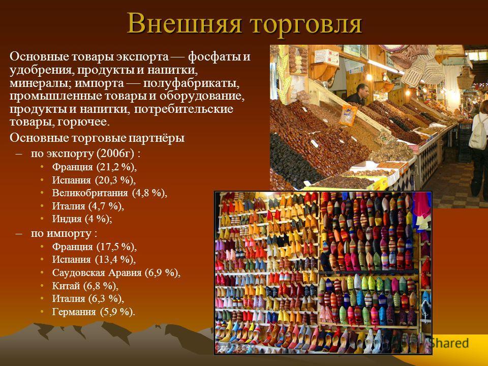 Внешняя торговля Основные товары экспорта фосфаты и удобрения, продукты и напитки, минералы; импорта полуфабрикаты, промышленные товары и оборудование, продукты и напитки, потребительские товары, горючее. Основные торговые партнёры –по экспорту (2006