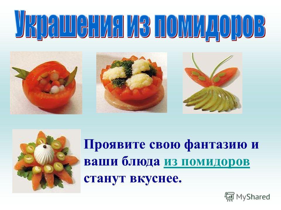 Проявите свою фантазию и ваши блюда из помидоров станут вкуснее.из помидоров