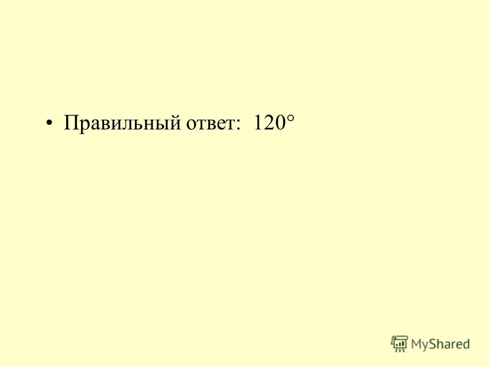 Правильный ответ: 120°