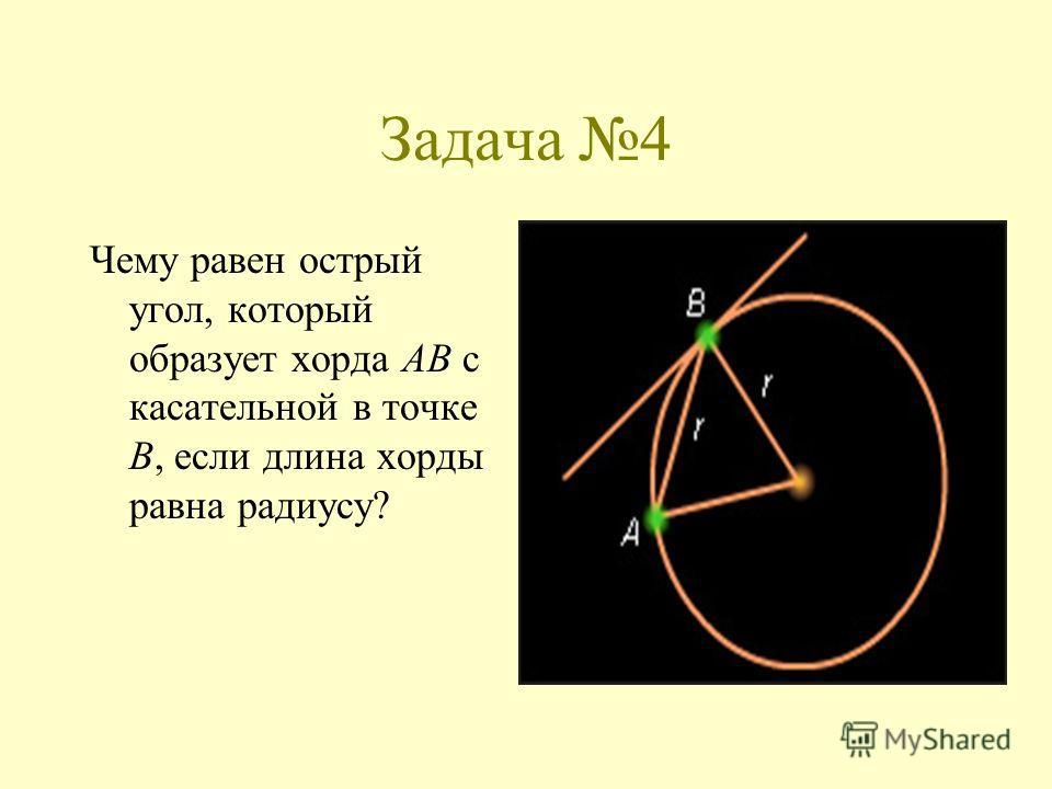 Задача 4 Чему равен острый угол, который образует хорда AB с касательной в точке B, если длина хорды равна радиусу?