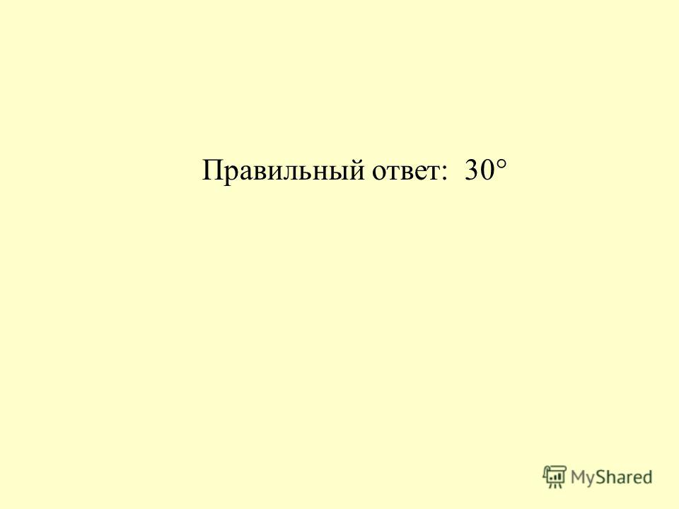 Правильный ответ: 30°