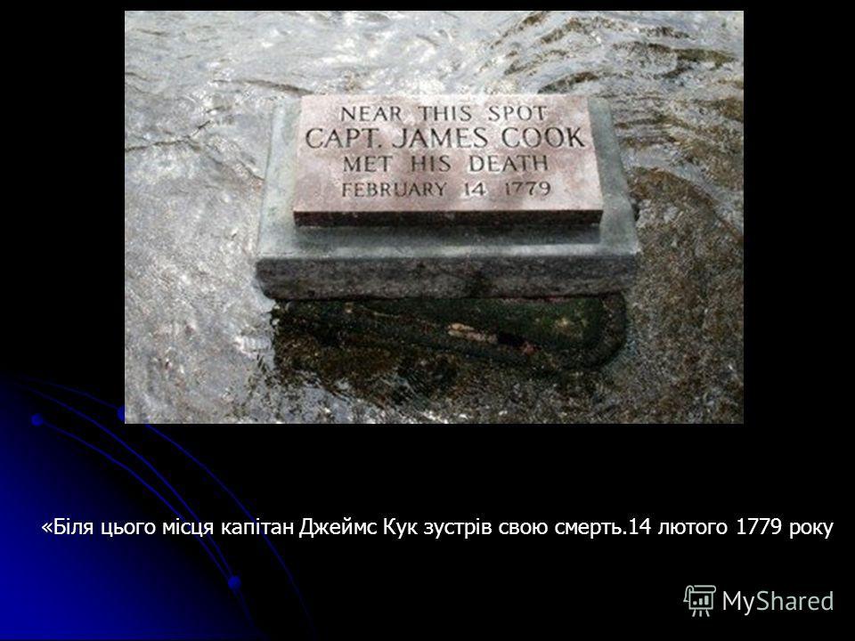 «Біля цього місця капітан Джеймс Кук зустрів свою смерть.14 лютого 1779 року