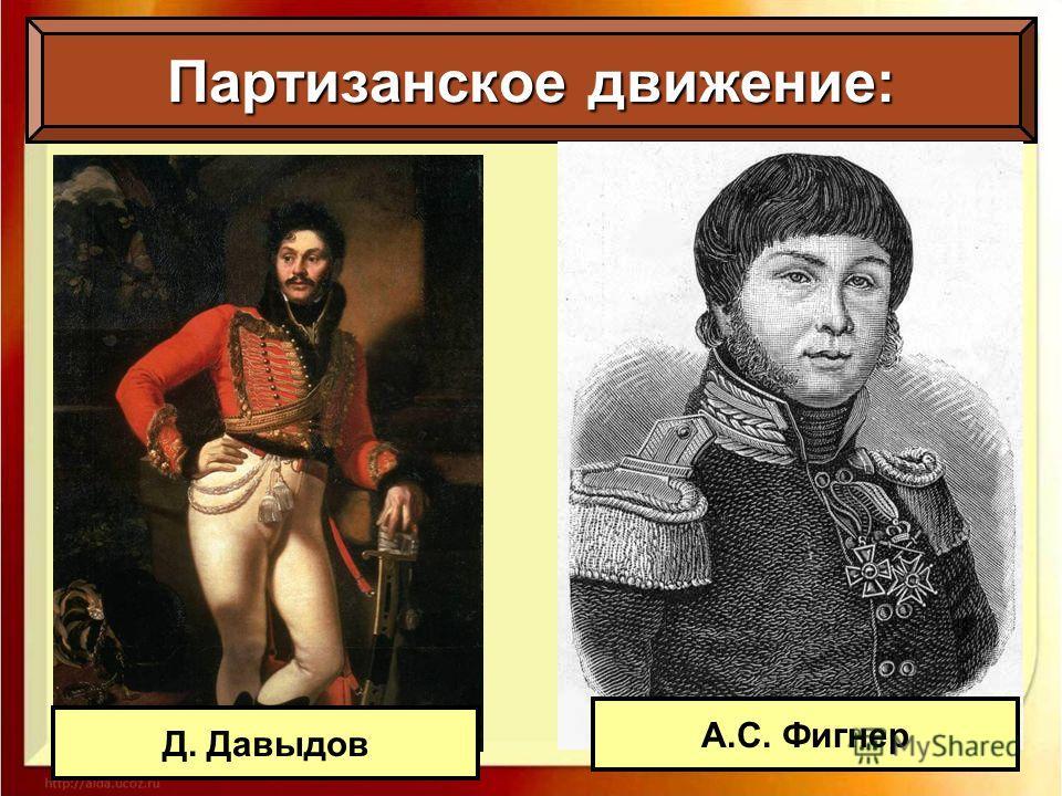 Партизанское движение: Д. Давыдов А.С. Фигнер