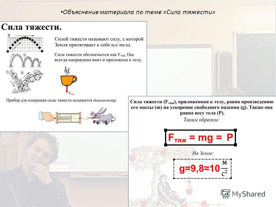 Объяснение материала по теме «Сила тяжести»