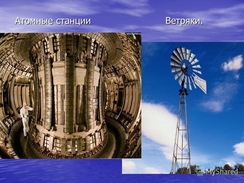 Атомные станции Ветряки.