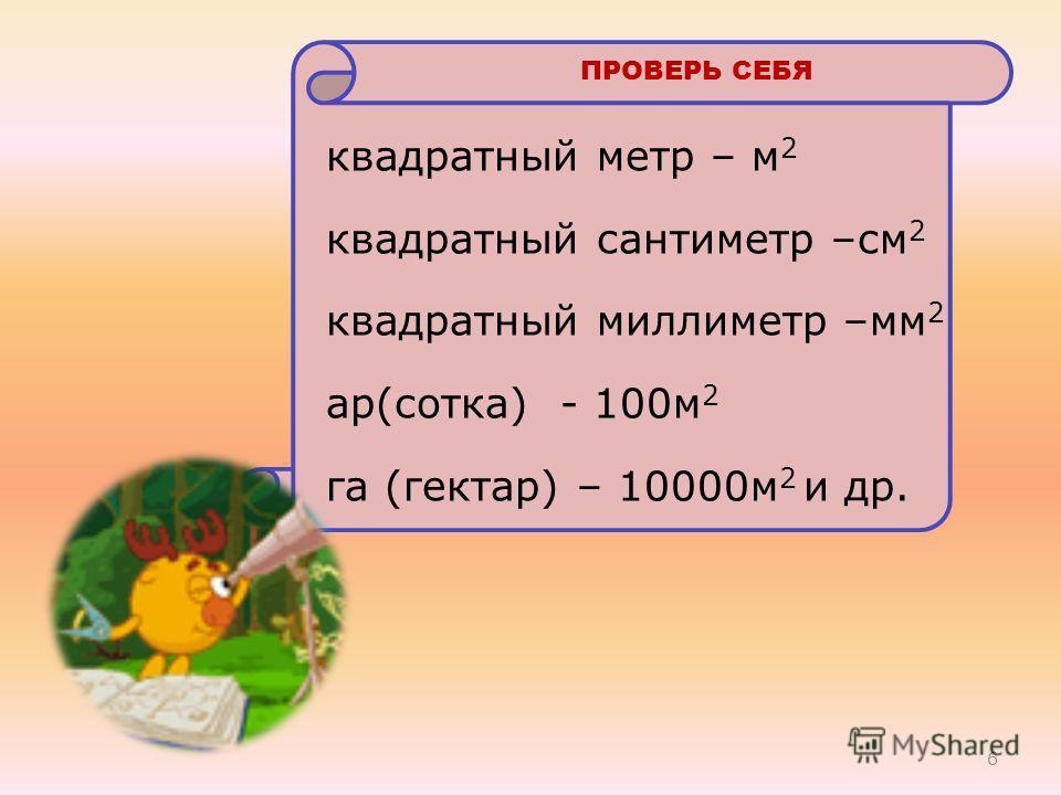 квадратный метр – м 2 квадратный сантиметр –см 2 квадратный миллиметр –мм 2 ар(сотка) - 100м 2 га (гектар) – 10000м 2 и др. ПРОВЕРЬ СЕБЯ 6