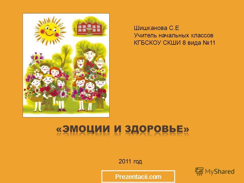 2011 год Шишканова С.Е Учитель начальных классов КГБСКОУ СКШИ 8 вида 11 Prezentacii.com
