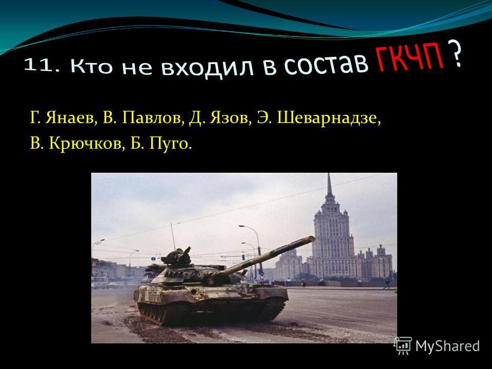 Г. Янаев, В. Павлов, Д. Язов, Э. Шеварнадзе, В. Крючков, Б. Пуго.