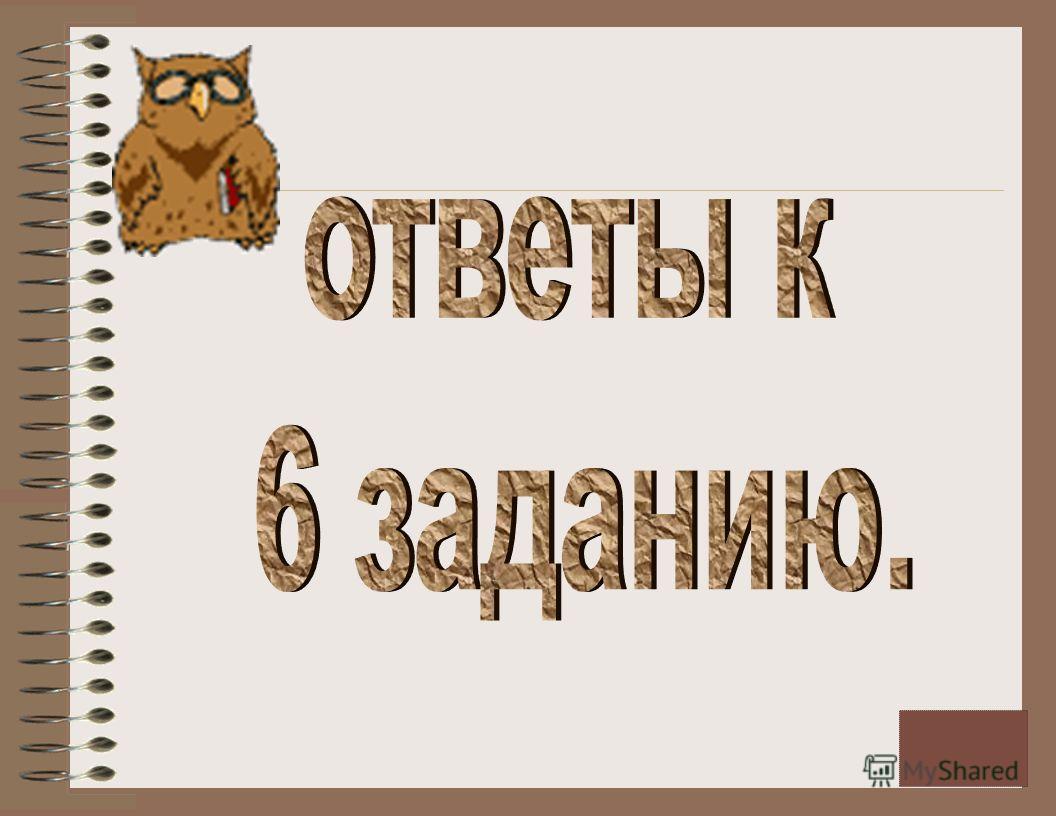 = S /t S= · t m= F = m · a =m / V · V t=S/ ответ