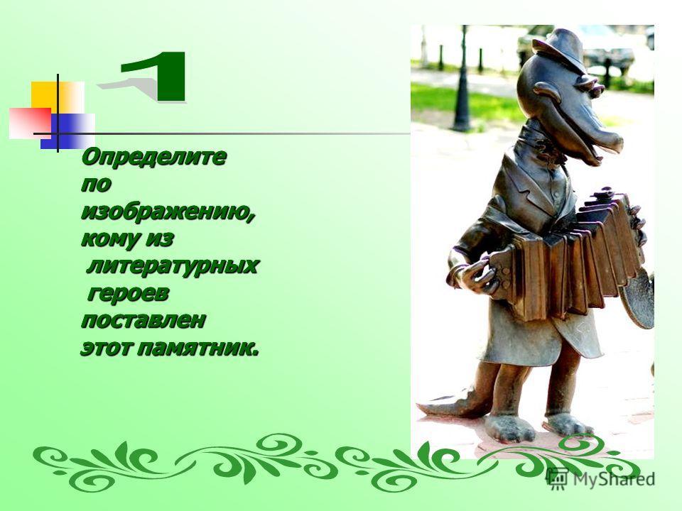 Определите по изображению, кому из литературных литературных героев героевпоставлен этот памятник. Определите по изображению, кому из литературных литературных героев героевпоставлен этот памятник.