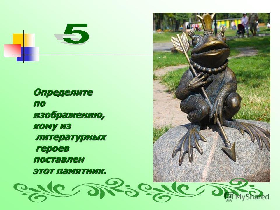 Определите по изображению, кому из литературных литературных героев героевпоставлен этот памятник.