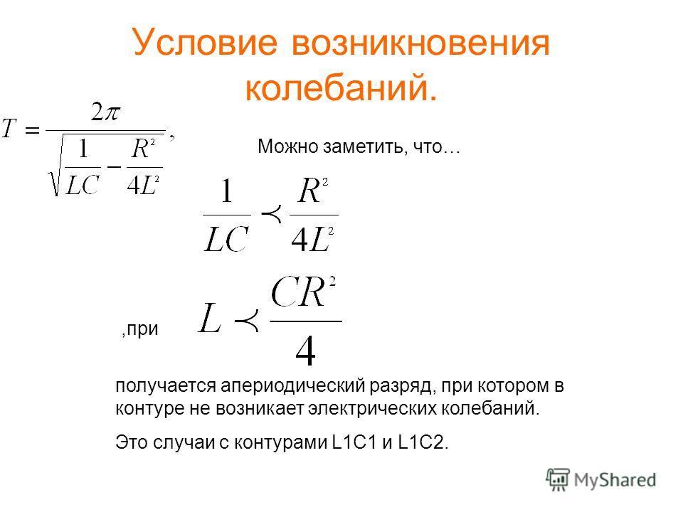 Условие возникновения колебаний. получается апериодический разряд, при котором в контуре не возникает электрических колебаний. Это случаи с контурами L1C1 и L1C2.,при Можно заметить, что…