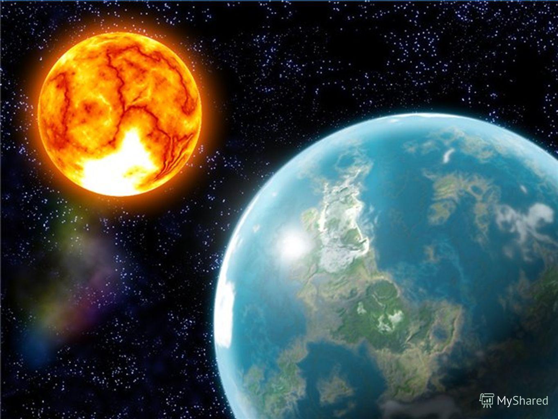 Цель урока: сформировать представление о планете Земля. Задачи: Задачи: расширить представление о Земле – как космическом теле, расширить представление о Земле – как космическом теле, узнать об истории происхождения Земли, узнать об истории происхожд