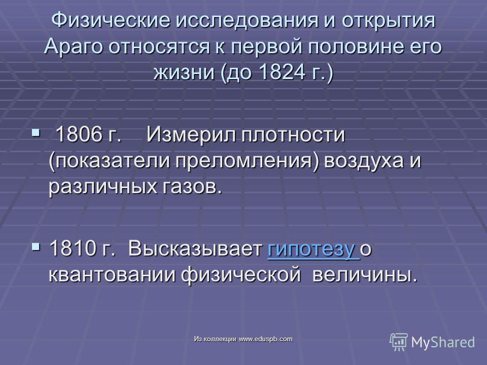 1806 г. Измерил плотности (показатели преломления) воздуха и различных газов. 1806 г. Измерил плотности (показатели преломления) воздуха и различных газов. 1810 г. Высказывает гипотезу о квантовании физической величины. 1810 г. Высказывает гипотезу о
