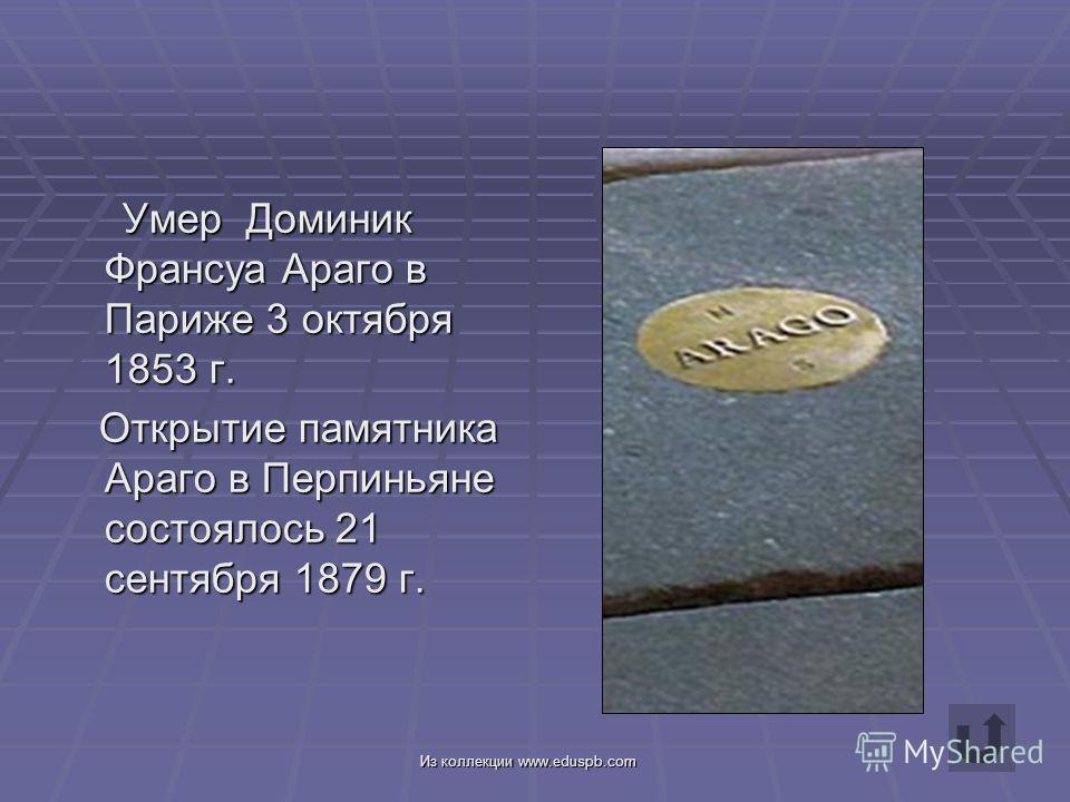 Умер Доминик Франсуа Араго в Париже 3 октября 1853 г. Умер Доминик Франсуа Араго в Париже 3 октября 1853 г. Открытие памятника Араго в Перпиньяне состоялось 21 сентября 1879 г. Открытие памятника Араго в Перпиньяне состоялось 21 сентября 1879 г. Из к