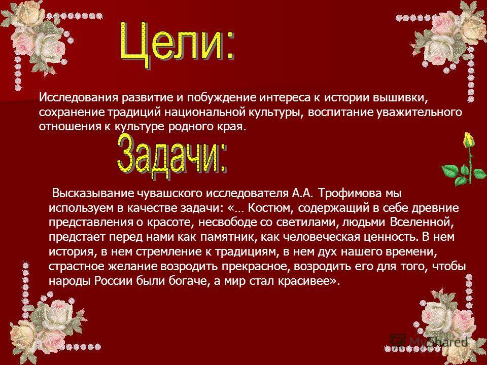 Высказывание чувашского