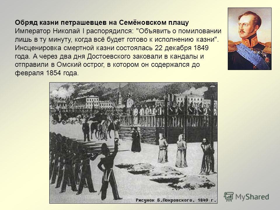 Обряд казни петрашевцев на Семёновском плацу Император Николай I распорядился: