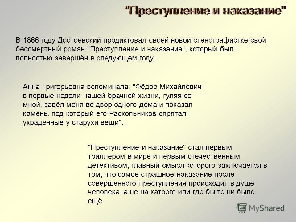 В 1866 году Достоевский продиктовал своей новой стенографистке свой бессмертный роман