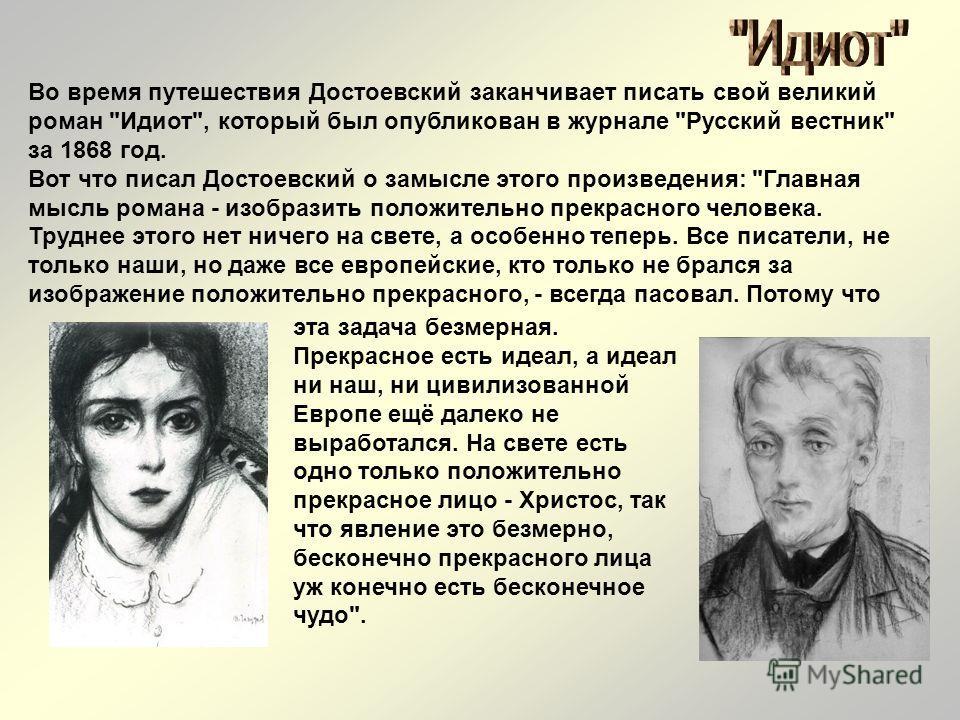 Во время путешествия Достоевский заканчивает писать свой великий роман