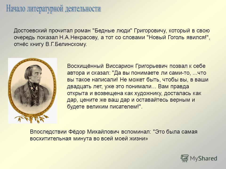 Восхищённый Виссарион Григорьевич позвал к себе автора и сказал: