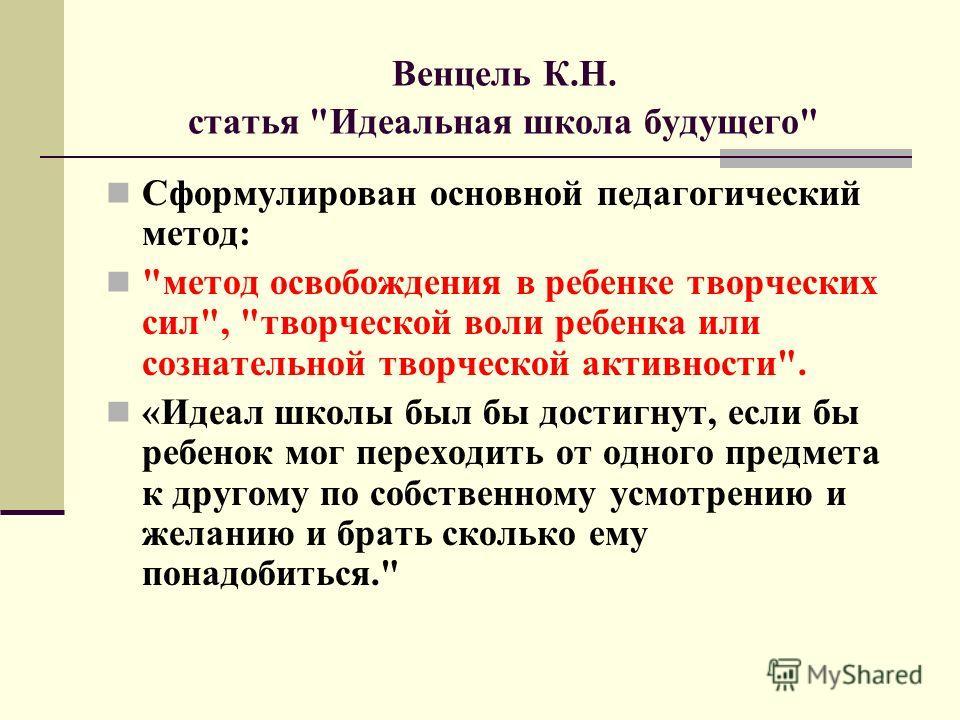 Венцель К.Н. статья
