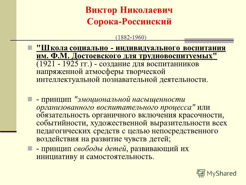 Виктор Николаевич Сорока-Россинский (1882-1960)