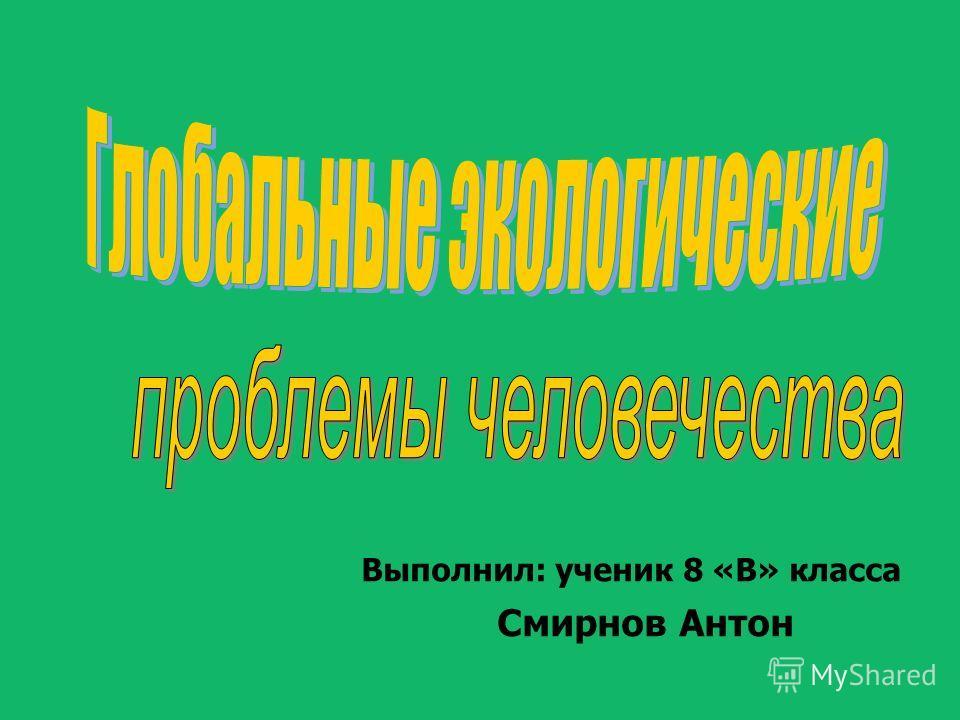 Выполнил: ученик 8 «В» класса Смирнов Антон