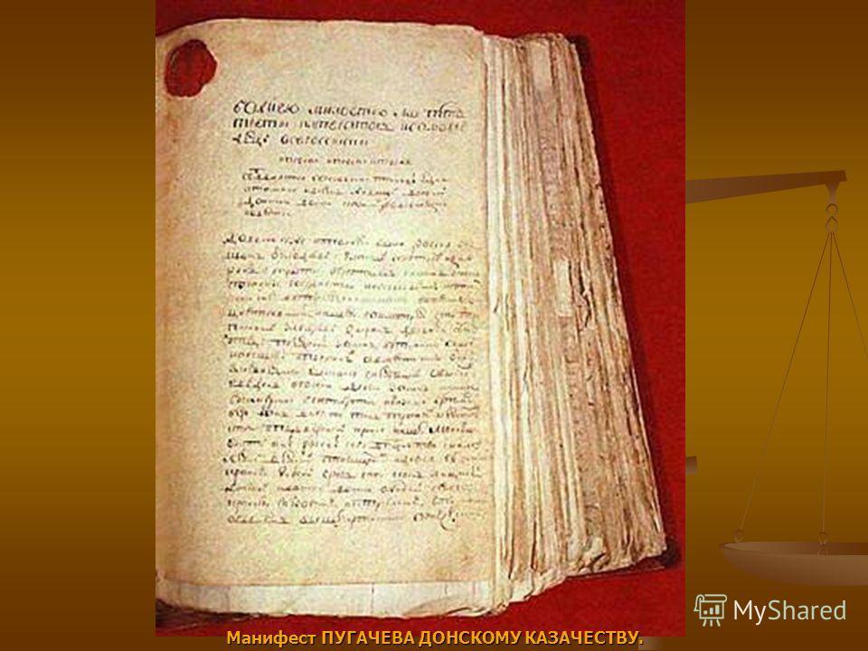 Манифест ПУГАЧЕВА ДОНСКОМУ КАЗАЧЕСТВУ.