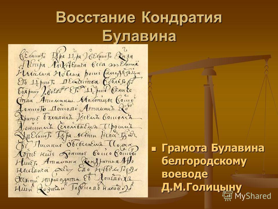 Восстание Кондратия Булавина Грамота Булавина белгородскому воеводе Д.М.Голицыну