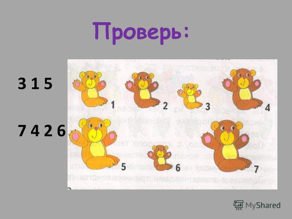 Проверь: 3 1 5 7 4 2 6