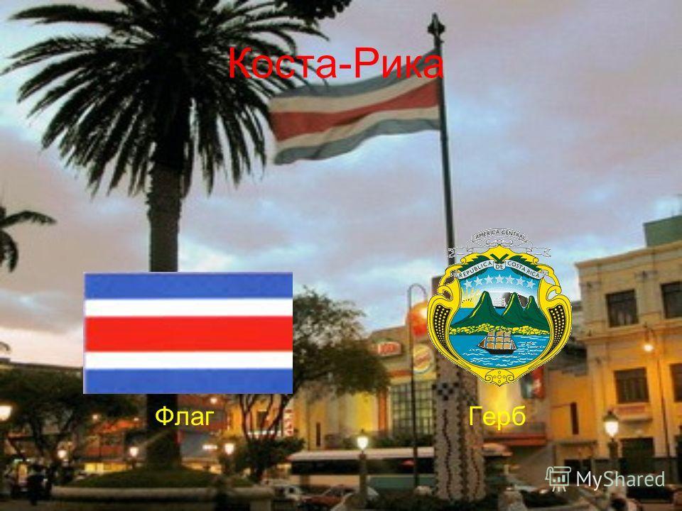Коста-Рика ФлагГерб