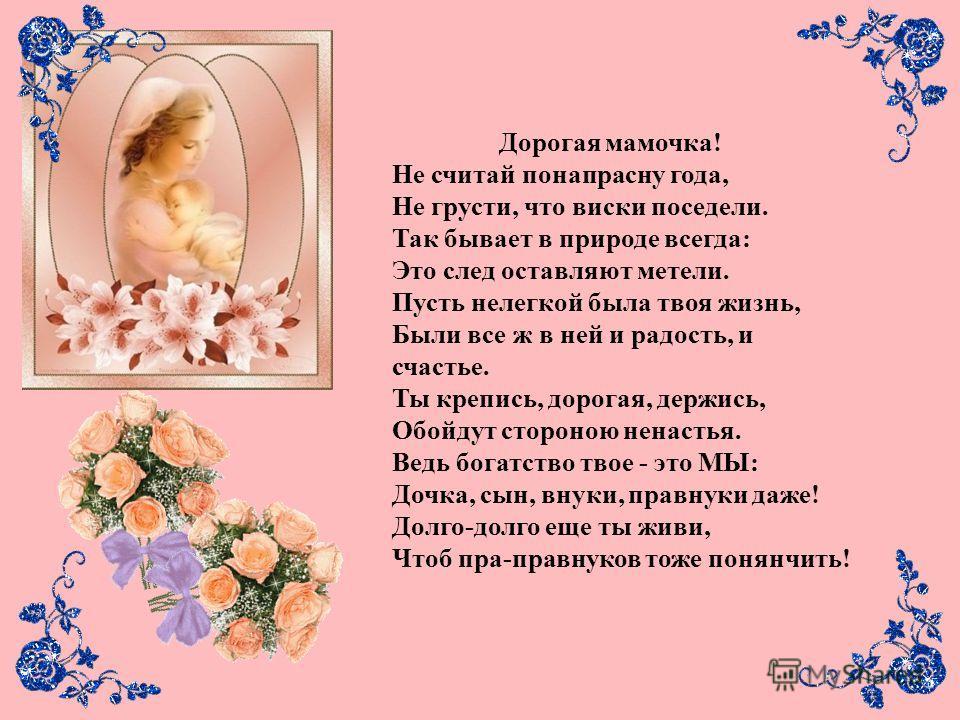 Дорогая бабушка не считай понапрасну года
