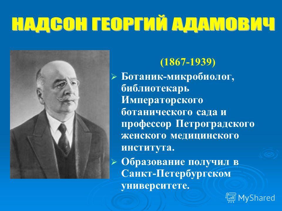 (1867-1939) Ботаник-микробиолог, библиотекарь Императорского ботанического сада и профессор Петроградского женского медицинского института. Образование получил в Санкт-Петербургском университете.