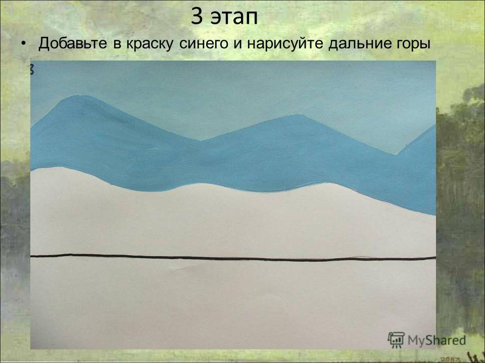 3 этап Добавьте в краску синего и нарисуйте дальние горы