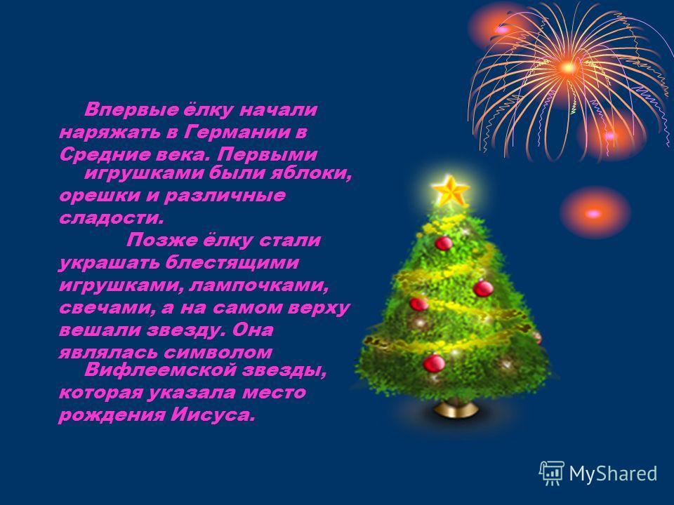 Почему наряжают елку на новый год для детей