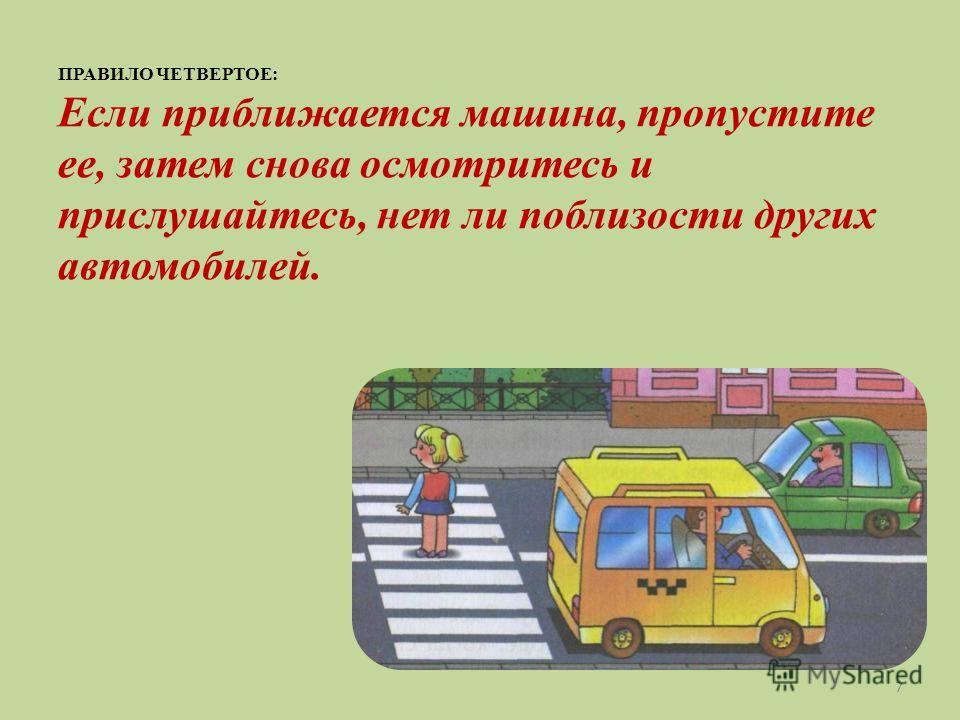 ПРАВИЛО ТРЕТЬЕ: Машина может выехать неожиданно. Но если быть внимательным, «держать ушки на макушке», можно услышать приближение машины еще до того, как она станет видна. 6 Осмотритесь и прислушайтесь!