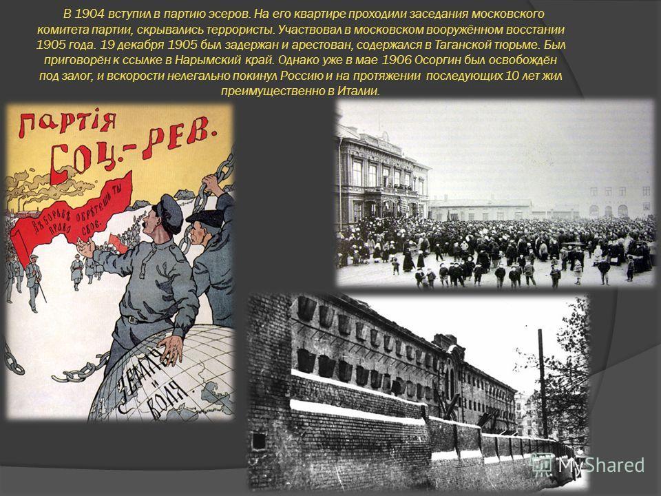 В 1904 вступил в партию эсеров. На его квартире проходили заседания московского комитета партии, скрывались террористы. Участвовал в московском вооружённом восстании 1905 года. 19 декабря 1905 был задержан и арестован, содержался в Таганской тюрьме.