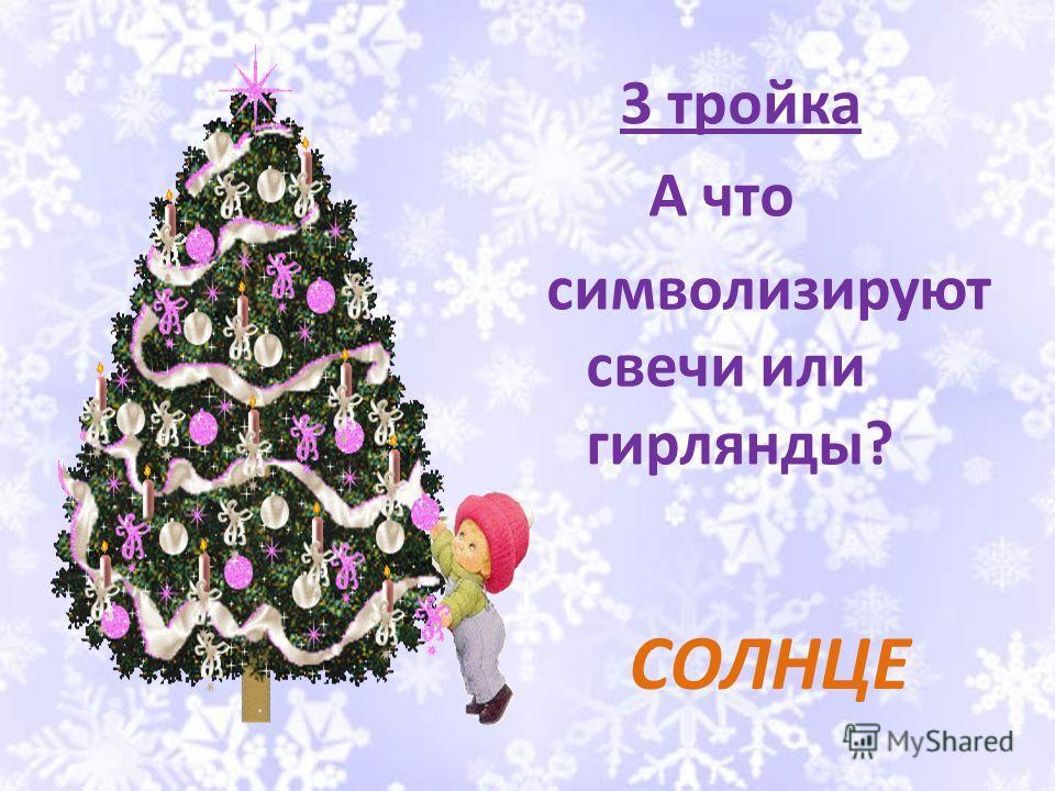 3 тройка А что символизируют свечи или гирлянды? СОЛНЦЕ