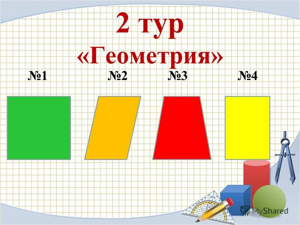 2 тур «Геометрия» 1 2 3 4