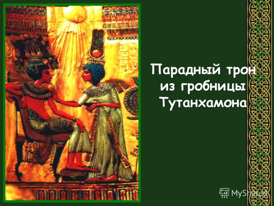 Парадный трон из гробницы Тутанхамона
