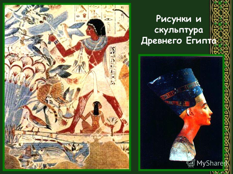 Рисунки и скульптура Древнего Египта